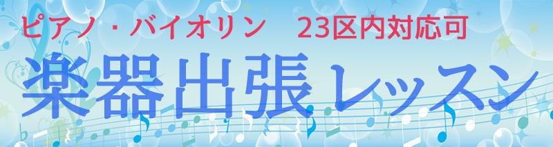 東京23区内出張OK!ピアノバイオリンクラス